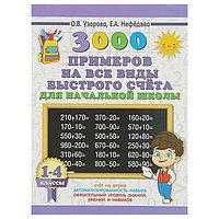 3000 примеров на все виды быстрого счёта в начальной школе. Самая эффективная подготовка в ВПР. Узорова О. В.,