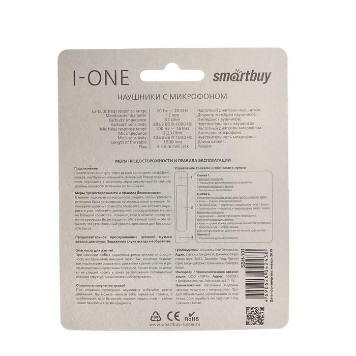 Наушники SmartBuy i-ONE SBH-101, вкладыши, микрофон, 98 дБ, 32 Ом, 3.5 мм, 1.5 м, белые - фото 4