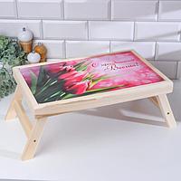 Столик для завтрака 'С Праздником Весны!' тюльпаны, 43 х 27 см