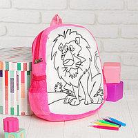 Рюкзак с рисунком под роспись 'Лев' + фломастеры 5 цветов, цвета МИКС