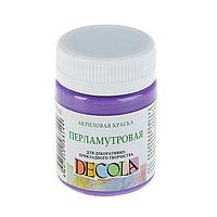 Краска акриловая Decola, 50 мл, фиолетовая, Pearl, перламутровая