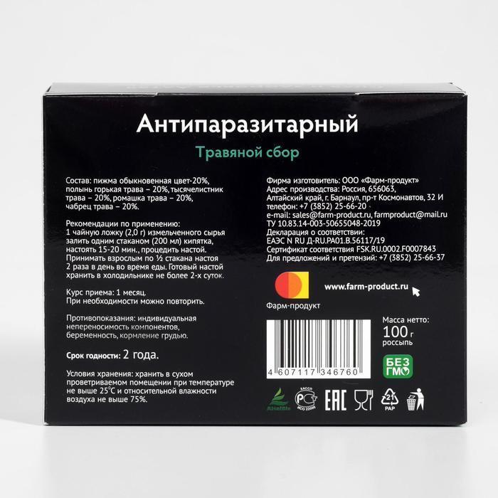 Травяной сбор антипаразитарный, 100 г - фото 2