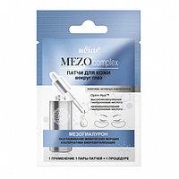 Патчи для кожи вокруг глаз Bielita MEZOcomplex 'Мезогиалурон', разглаживание морщин, 2 шт.