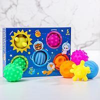 Подарочный набор развивающих мячиков 'Космос', 5 шт., цвета и формы МИКС