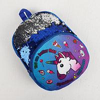 Мягкий рюкзак 'Единорог и сладости', с карманом, цвет синий