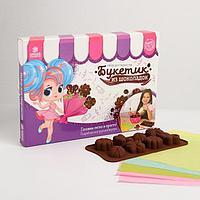 Набор для создания шоколада 'Букетик из шоколадок'