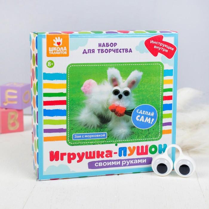 Набор для создания игрушки 'Зая с морковкой' из меховых палочек - фото 1