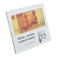 Купюра 5000 рублей в рамке 'Жизнь это игра в деньги и время', 18 х 14 см