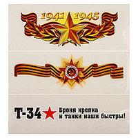 Набор наклеек '9 Мая - День Победы' 84 х 242 мм, 3 шт.