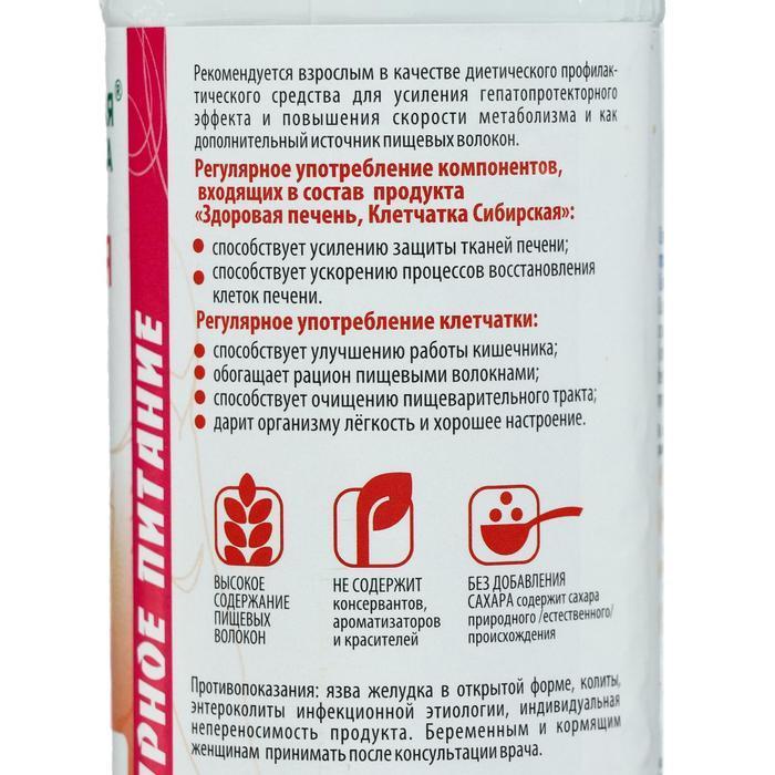 Сибирская клетчатка 'Здоровая печень', 170 г - фото 2