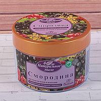 Натуральное мыло для ухода за телом и волосами 'Смородина', 450 г