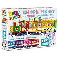 Настольная игра 'Baby school. Паровозик. Цифры и счёт'