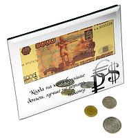 Купюра 5000 рублей 'Когда на кону большие деньги ...'
