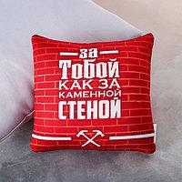 Подушка-антистресс 'За тобой, как за каменной стеной', 25х25 см