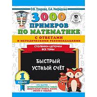 3000 примечаний по математике с ответами и методическими рекомендациями, 1 класс