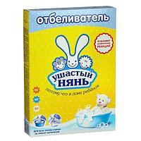Отбеливатель Ушастый нянь, для детского белья, 500 г