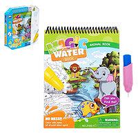 Книжка для рисования водой 'Изучаем животных', с водным маркером