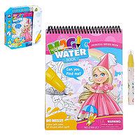 Книжка для рисования водой 'Для принцессы', с водным маркером