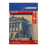 Плёнка А4 для чёрно-белой лазерной печати LOMOND, 100 мкм, прозрачная односторонняя, 10 листов (0705411)