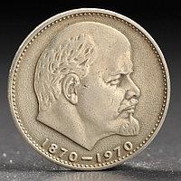 Монета '1 рубль 1970 года 100 лет Ленина