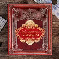 Альбом для монет, банкнот 'Изысканный', без листов