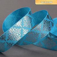 Лента репсовая с тиснением 'Орнамент', 25 мм, 18 ± 1 м, цвет голубой