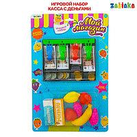 Игровой набор 'Мой магазин' пластиковая касса, фрукты, монеты, деньги (рубли)