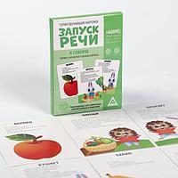 Обучающие карточки 'Запуск речи. Я говорю. Зайчик Сеня изучает овощи и фрукты', 15 карточек А6