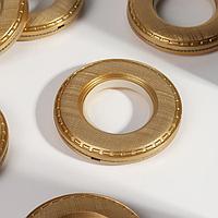 Люверсы для штор 'Клетка', d 4/7,9 см, 10 шт, цвет золотой