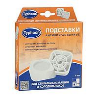 Подставки для стиральных машин и холодильников. комплект 4 шт.