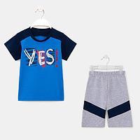 Комплект для мальчика, цвет голубой, рост 110 см