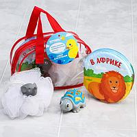 Детский набор для купания 'Африка' в сумке мочалка, книжка - непромокашка, игрушки