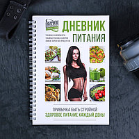 Дневник питания 'Для девушек', 62 листа, 14х21 см