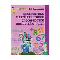 Рабочая тетрадь для детей 6-7 лет 'Диагностика математических способностей'. Колесникова Е. В.