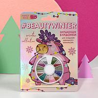 Набор Beauty winter, бульонки для декора ногтей (12 цветов) и апельсиновая палочка