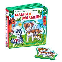 Книжка с мягкими пазлами EVA 'Мамы и малыши', 12 стр.