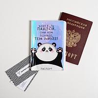 Голографичная паспортная обложка 'Хочу быть пандой. Они чем полнее, тем милее!'