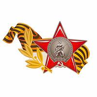 Наклейка на авто 'Орден Красной Звезды с Георгиевской лентой' 384x238 мм