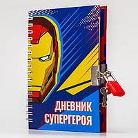 Записная книжка на замочке А6 'Дневник супергероя', Мстители, 50 листов