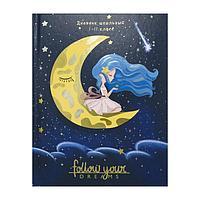 Дневник универсальный для 1-11 классов 'Девочка на луне-1', твёрдая обложка, двойной УФ-лак, тиснение, 40