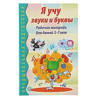 Рабочая тетрадь по обучению грамоте детей 5-7 лет 'Я учу звуки и буквы'