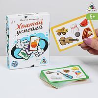 Игра на внимание 'Хватай-успевай', 40 карт