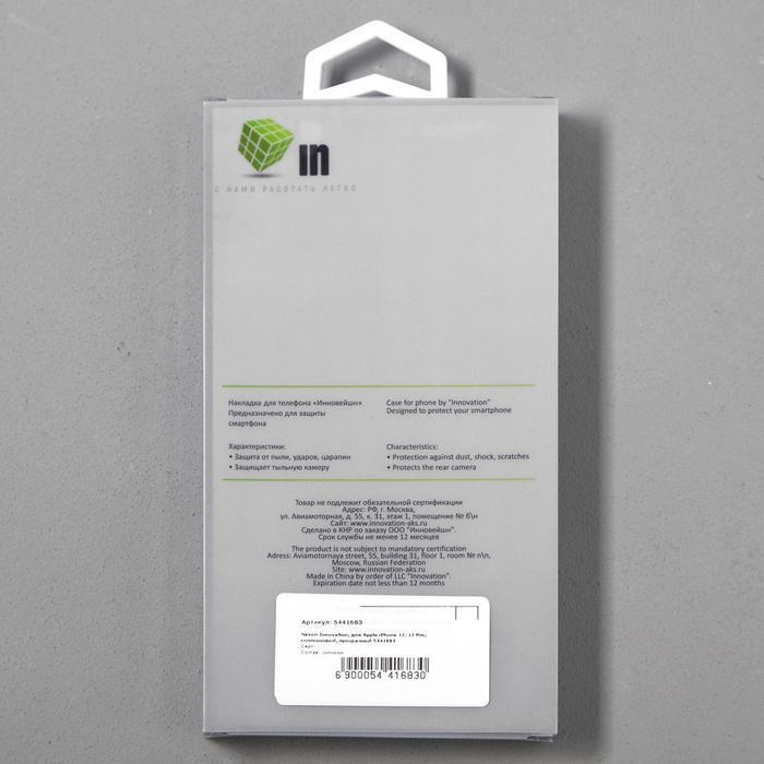 Чехол Innovation, для Apple iPhone 12/12 Pro, силиконовый, прозрачный - фото 5