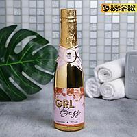 Шампунь шампанское GRL Boss, 260 мл, аромат шампанского, фалкон гальваника золото