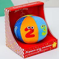 Мягкий развивающий мячик в подарочной коробке 'Цифры'