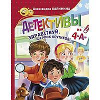 Детективы из 4 'А' 'Здравствуй, Шерлок Крутиков!', Станкевич С.А.