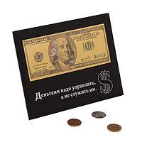 Купюра в рамке 100 Долларов 'Деньгами надо управлять'