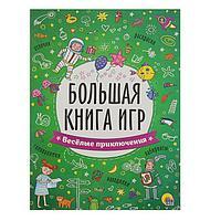Большая книга игр 'Весёлые приключения'