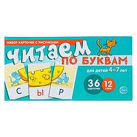 Учебно-игровой набор 'Читаем по буквам' для детей 4-7 лет