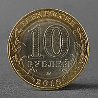 Монета '10 рублей 2016 года Иркутская область ММД'